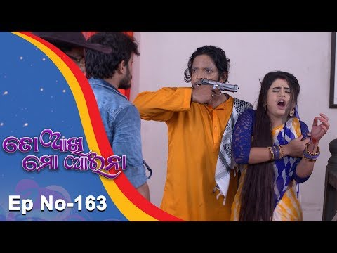 Video To Akhi Mo Aaina | Full Ep 163 | 9th July 2018 | Odia Serial - TarangTV download in MP3, 3GP, MP4, WEBM, AVI, FLV January 2017