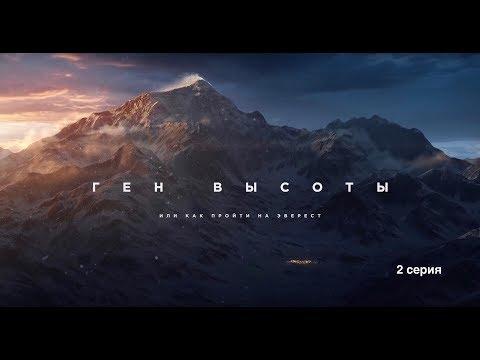 """Документальный фильм """"Ген высоты, или Как пройти на Эверест"""". 2 серия. Премьера!"""