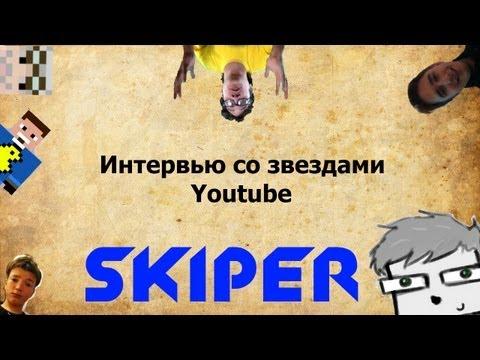 Интервью со звездами youtube #1 - TsmSkiper