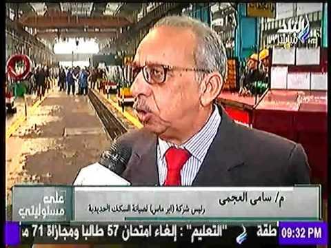الدكتور جلال سعيد وزير النقل : فى جولة تفقدية لورش السكك الحديد بالسبتية (ايرماس )