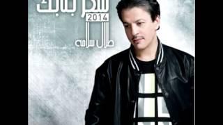 Talal Salama - Zael Menni