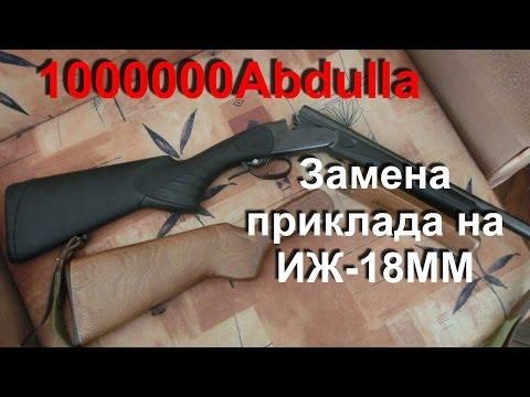 Ложа для ружья иж 17 фотография