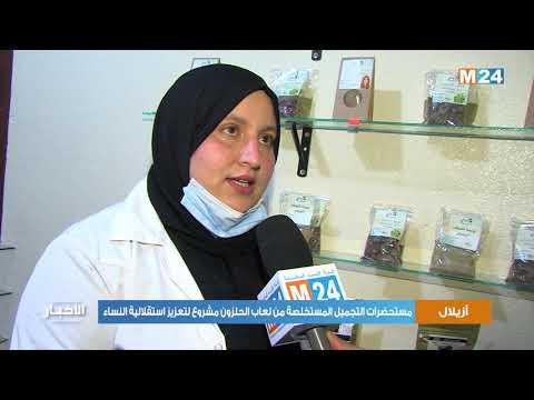 مستحضرات التجميل المستخلصة من لعاب الحلزون مشروع لتعزيز استقلالية النساء