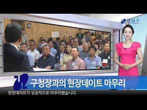 2018년 8월 첫째주 강남구 종합뉴스