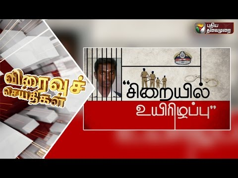 Speed-News-18-09-2016-Puthiyathalaimurai-TV