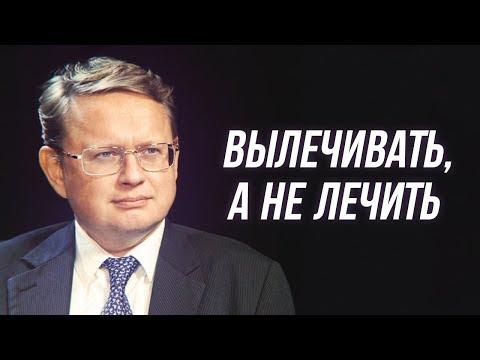 Михаил Делягин. Медицинские услуги - не здравоохранение