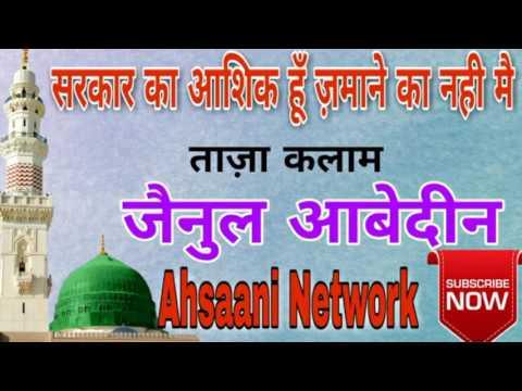 Video Sarkaar ka ashiq hu zamane ka nahi mai.by Zainul abedin new naat 2017 download in MP3, 3GP, MP4, WEBM, AVI, FLV January 2017