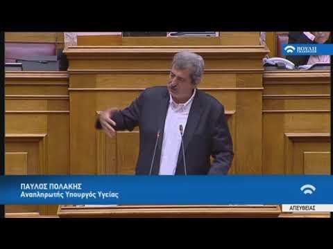 Π.Πολάκης(Αναπληρωτής Υπουργός Υγείας)(Ψήφος εμπιστοσύνης στην Κυβέρνηση)(09/05/2019)