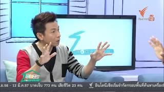Homeroom 13 March 2014 - Thai TV Show