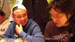 サイプレス上野とロベルト吉野 「コンドル」居酒屋インタビュー