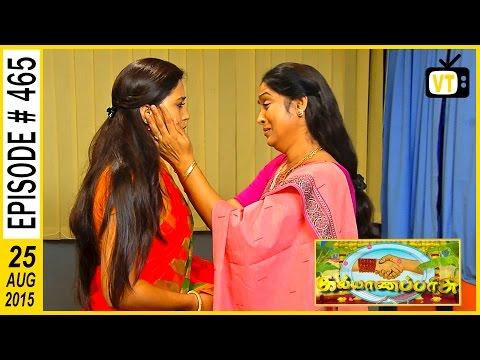 Kalyana Parisu 25-08-2015 | Sun Tv Serial