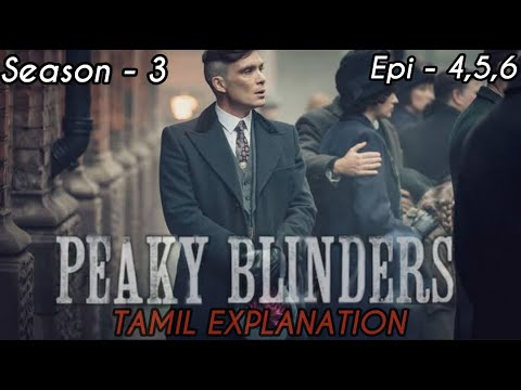 Peaky blinders season - 3 Episode - 4,5,6 | peaky blinders | thomas Shelby |