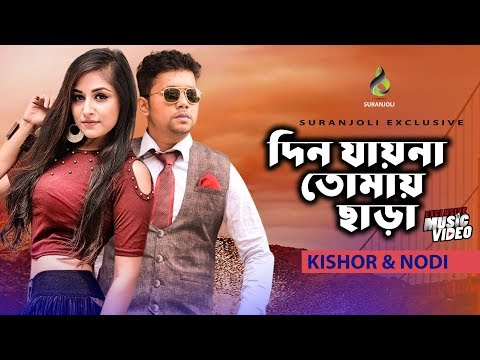 Download Din Jayna Tomay Chara | Kishor | Nodi | Arfan | Nusrat Papia | Bangla New Song 2018 HD Mp4 3GP Video and MP3