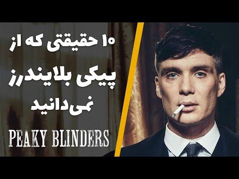 Peaky Blinders Facts | حقایق سریال پیکی بلایندرز
