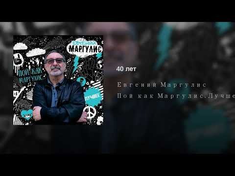 40 лет - DomaVideo.Ru