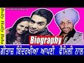 Gitaz Bindrakhia | With Family | Biography | Mother | Father | Songs | Movies | Surjit