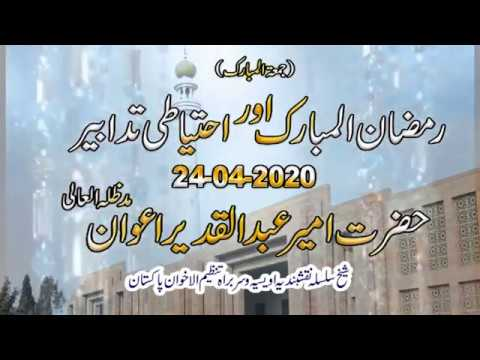 Watch Ramzan-ul-Mubarak Aur Ihtiyati Tadabeer YouTube Video