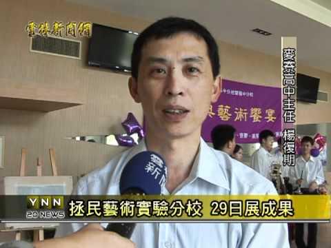 雲林新聞網-斗六藝術學校展成果