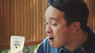 濱田岳「白焼きにはビールだ、う巻きにも」/キリンTVCM「一番搾り うなぎ」篇