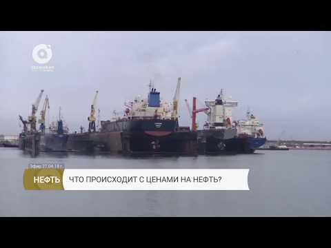 Что происходит с ценами на нефть? (Нефть, 27.04.2018)