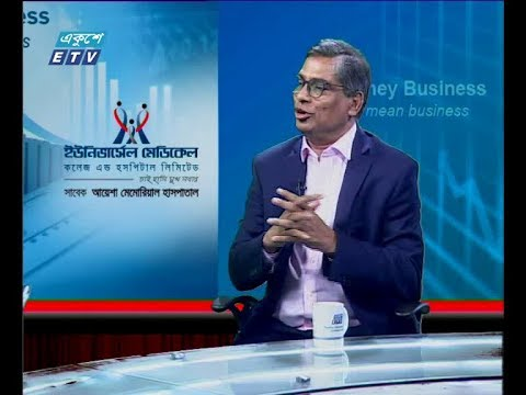 ekushey business || মো. হুমায়ুন রশিদ  || 09 October 2019 || ETV