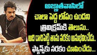 Video Power Star Fan Shocking Reaction on Agnyaathavaasi Movie | PSPK25 |  Pawan Kalyan MP3, 3GP, MP4, WEBM, AVI, FLV Maret 2018