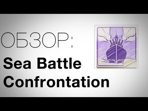 Video of Sea Battle. Confrontation