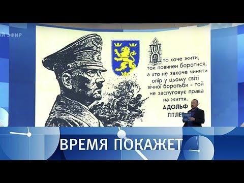 Украинские идеи. Время покажет. Выпуск от 25.04.2018 - DomaVideo.Ru