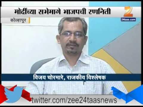 Modi sabhemage BJP chi Ranniti 02 October 2014 02 PM
