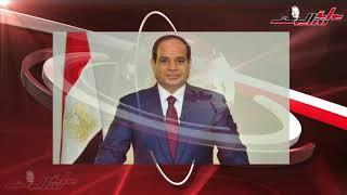 موجز 24 ساعة.. السيسي يؤكد حرص مصر على تحقيق الأمن والاستقرار في مختلف الدول الإفريقية