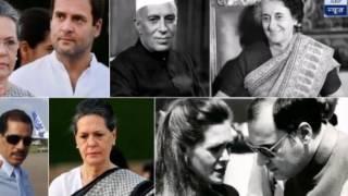 Video नेहरु गांधी परिवार के रहस्य जो आपको हैरान कर देंगे ! MP3, 3GP, MP4, WEBM, AVI, FLV November 2018
