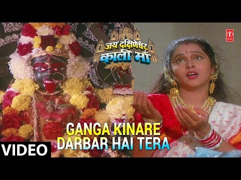 Video Ganga Kinare Darbar Hai Tera [Full Song] - Jai Dakshineshwari Kali Maa download in MP3, 3GP, MP4, WEBM, AVI, FLV January 2017