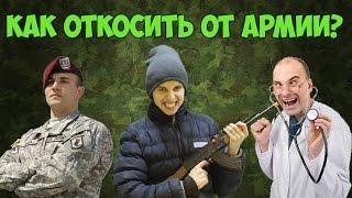 Как откосить от армии своими руками видео