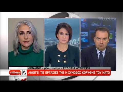 ΝΑΤΟ: Κρίσιμη σύνοδος κορυφής-Προβληματισμός για τη στάση της Τουρκίας | 02/12/2019 | ΕΡΤ