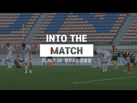 Into the match I 청주FC v 경주시민축구단 (2020.7.25)