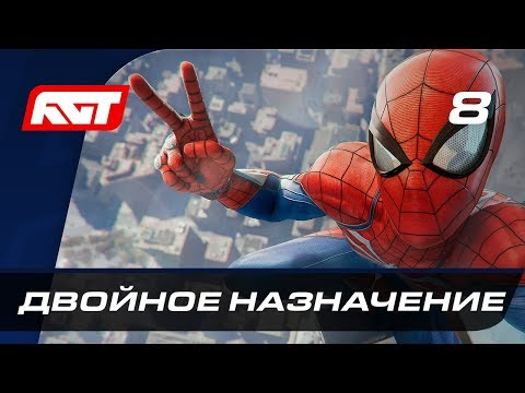 Прохождение Spider-Man (PS4) — Часть 8: Двойное назначение (видео)