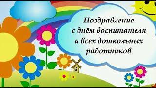 Поздравляем с Днем воспитателя и всех дошкольных работников!