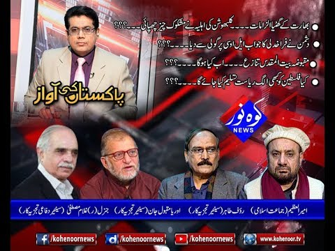Pakistan Ki Awaaz 27 12 2017
