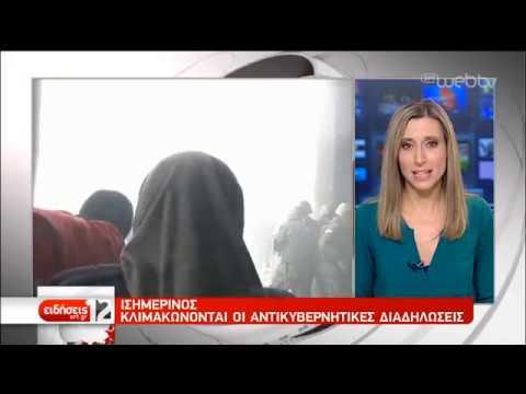 Κλιμακώνονται οι διαδηλώσεις στον Ισημερινό   09/10/2019   ΕΡΤ