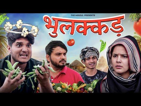 Bhulakkad | the mridul | Pragati | Nitin