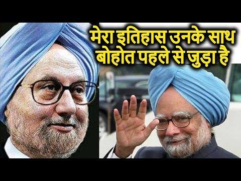Anupam Kher shares Coincidence About Dr Manmohan Singh