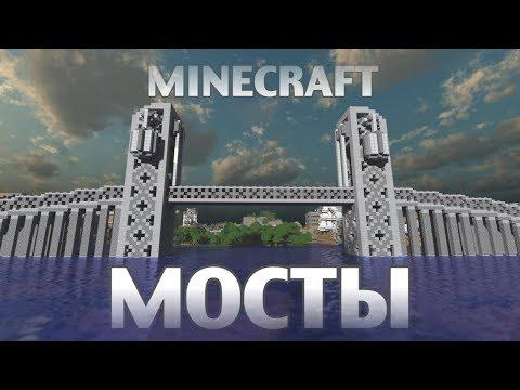 МОСТЫ в Minecraft - Мини-Игры