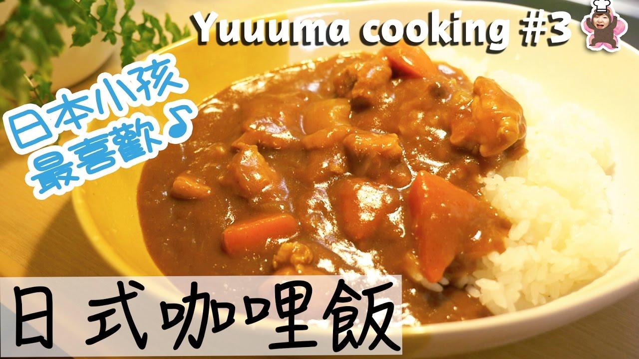 【做菜】日本小孩最喜歡!日式咖喱飯的做法★カレーライスの作り方|YuuumaTV