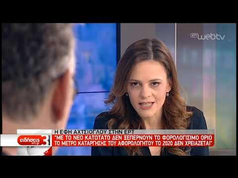 Ε. Αχτσιόγλου: Συμβολική και ουσιαστική η αξία της αύξησης του κατώτατου μισθού | 31/1/2019 | ΕΡΤ