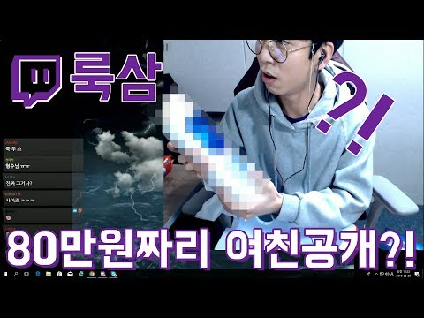 [ 룩삼 님의 여친공개 !! 80만원짜리라고?!! ] 트창고 96화 트위치 클립 하이라이트 모음 Twitch korea highlight clip #96