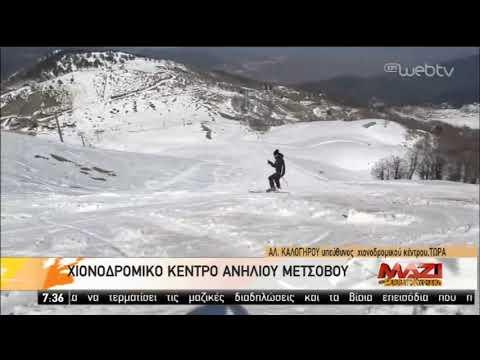 Χιονοδρομικό κέντρο Ανήλιου Μετσόβου | 13/10/2019 | ΕΡΤ