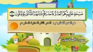 المصحف المعلم للشيخ القارىء محمد صديق المنشاوى سورة المنافقون كاملة جودة عالية