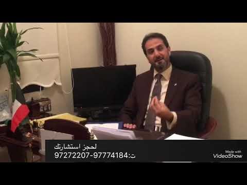 استشارات الدكتور علاء الدم