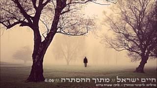 Video חיים ישראל - מתוך ההסתרה | Haim Israel - Mitoh Haastara MP3, 3GP, MP4, WEBM, AVI, FLV Desember 2017