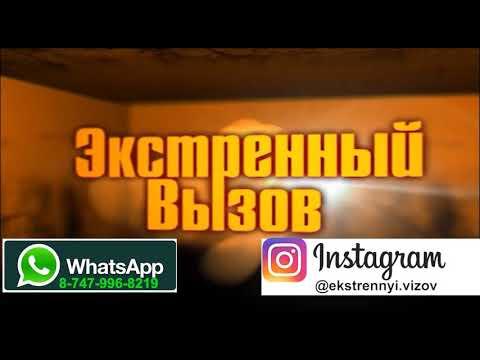 Экстренный вызов (13.08.2018) - DomaVideo.Ru